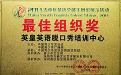 2011英语全能王最佳组织奖