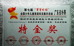 2010星星火炬童话剧特金奖